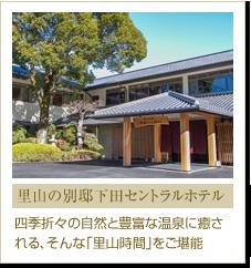 里山の別邸下田セントラルホテル