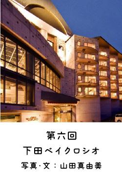 下田ベイクロシオ
